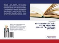 Bookcover of Российская школа на пути к цифровой модели. Проблемы и решения