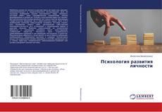 Психология развития личности kitap kapağı
