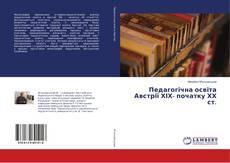 Bookcover of Педагогічна освіта Австрії ХІХ- початку ХХ ст.