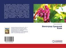 Buchcover von Виноград Средней Азии