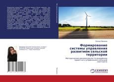 Обложка Формирование системы управления развитием сельской территории