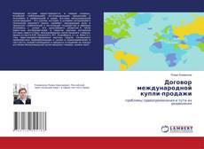 Обложка Договор международной купли-продажи