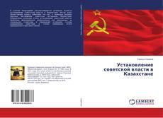 Bookcover of Установление советской власти в Казахстане