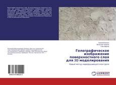 Portada del libro de Голографическое изображение поверхностного слоя для 3D моделирования