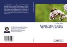 Bookcover of Яд медоносной пчелы Apis mellifera L. caucasica