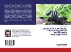 Copertina di Баклажан. Селекция, семеноводство и технология выращивания