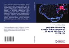 Borítókép a  Фармакологічний аналіз нейропротекції за умов розсіяного склерозу - hoz