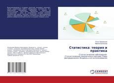 Capa do livro de Статистика: теория и практика