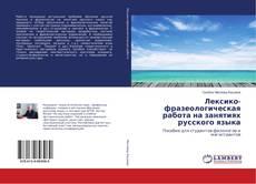 Обложка Лексико-фразеологическая работа на занятиях русского языка