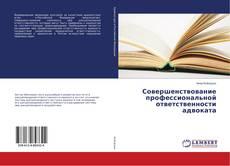 Bookcover of Совершенствование профессиональной ответственности адвоката