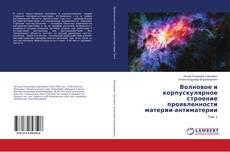 Bookcover of Волновое и корпускулярное строение проявленности материи-антиматерии