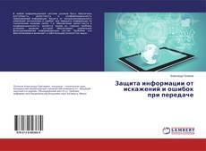 Couverture de Защита информации от искажений и ошибок при передаче
