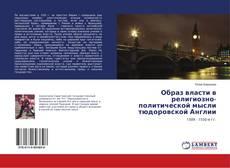 Portada del libro de Образ власти в религиозно-политической мысли тюдоровской Англии
