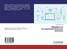 Обложка Обработка экспериментальных данных