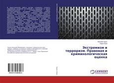 Buchcover von Экстремизм и терроризм. Правовая и криминологическая оценка