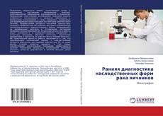 Bookcover of Ранняя диагностика наследственных форм рака яичников