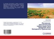 Почвенно-растительная характеристика аридной зоны Западного Прикаспия的封面