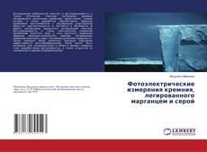 Обложка Фотоэлектрические измерения кремния, легированного марганцем и серой