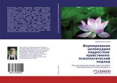 Bookcover of Формирование целомудрия подростков: нравственно-психологический подход