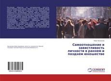 Buchcover von Самоотношение и завистливость личности в раннем и позднем юношестве