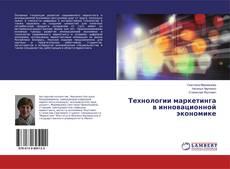 Bookcover of Технологии маркетинга в инновационной экономике