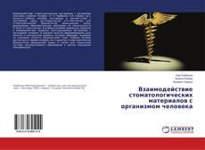Copertina di Взаимодействие стоматологических материалов с организмом человека