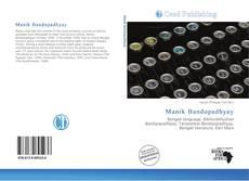 Manik Bandopadhyay的封面