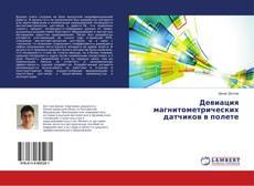 Buchcover von Девиация магнитометрических датчиков в полете