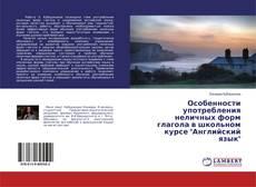 """Bookcover of Особенности употребления неличных форм глагола в школьном курсе """"Английский язык"""""""