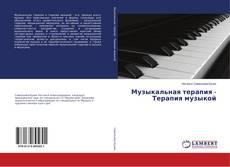 Borítókép a  Музыкальная терапия - Терапия музыкой - hoz
