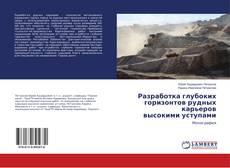Buchcover von Разработка глубоких горизонтов рудных карьеров высокими уступами