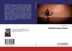 Обложка Войлочная книга