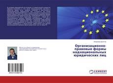 Bookcover of Организационно-правовые формы наднациональных юридических лиц