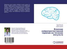 Bookcover of Влияние нейропротективной терапии на течение инсульта
