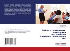 Bookcover of Работа с пациентами, имеющими расстройства пищевого поведения и имт