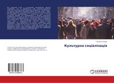 Borítókép a  Культурна соціалізація - hoz