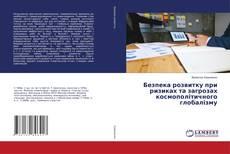 Bookcover of Безпека розвитку при ризиках та загрозах космополітичного глобалізму