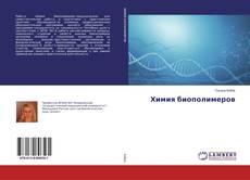 Copertina di Химия биополимеров