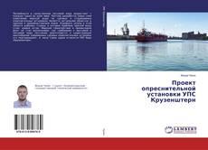 Bookcover of Проект опреснительной установки УПС Крузенштерн