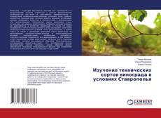 Bookcover of Изучение технических сортов винограда в условиях Ставрополья