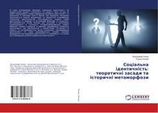 Bookcover of Соціальна ідентичність: теоретичні засади та історичні метаморфози
