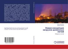 Bookcover of Новая концепция загрузки доменных печей