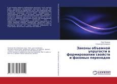 Законы объемной упругости в формировании свойств и фазовых переходов的封面