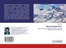 Copertina di Выготский Л.С.