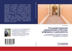 Portada del libro de Государственное управление в России: реформы и документы
