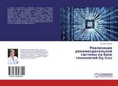 Couverture de Реализация рекомендательной системы на базе технологий Big Data