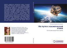 Capa do livro de На пути к космической этике