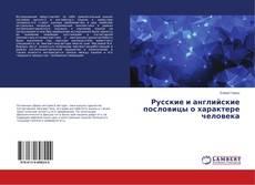 Bookcover of Русские и английские пословицы о характере человека
