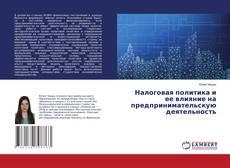 Copertina di Налоговая политика и ее влияние на предпринимательскую деятельность
