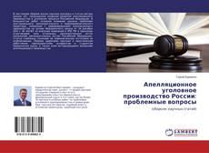 Обложка Апелляционное уголовное производство России: проблемные вопросы
